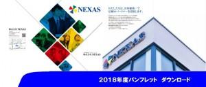 NEXASパンフレット1