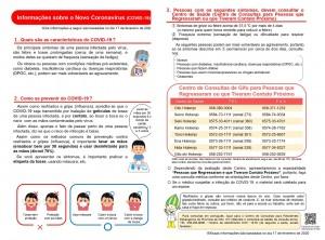 外国語啓発資料3.0(ポ語) w_page-0001